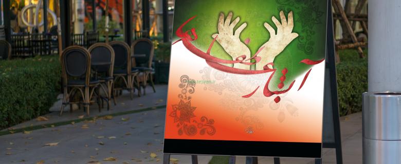 پوستر موسسه خیریه آبشار عاطفه ها