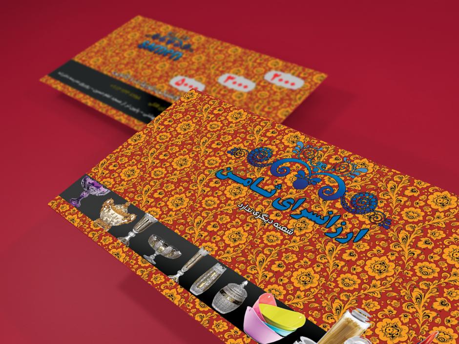 کارت ویزیت فروشگاه ثامن