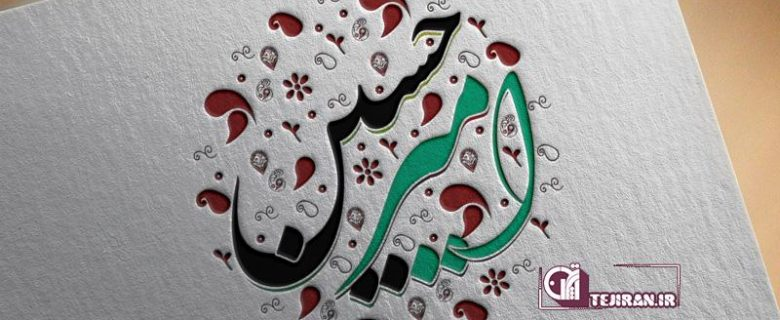 تایپوگرافی با نام امیرحسین