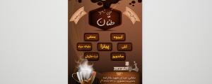 تراکت کافه طنان (آقای منصوری)