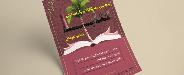 پوستر نمایشگاه کتاب استان کرمان