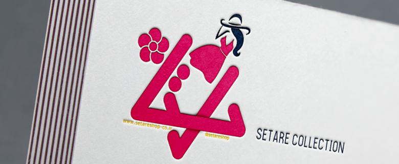 طراحی لوگو برای فروشگاه اینترنتی ستاره