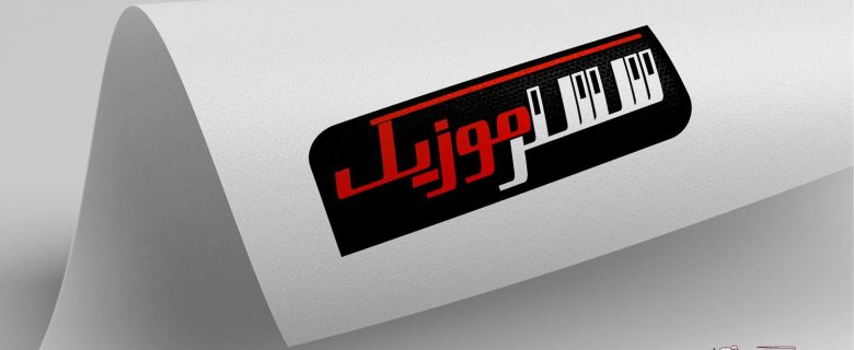 طراحی لوگو سایت موزیک سسلر موزیک