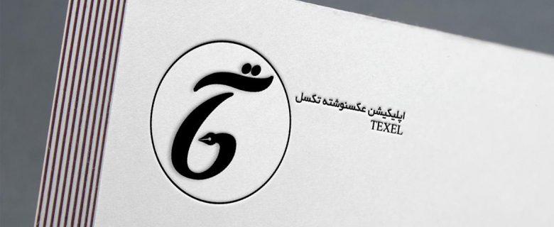 لوگوی اپلیکیشن عکس نوشته تکسل