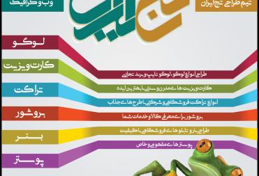 طرح بنر تبلیغاتی تج ایران