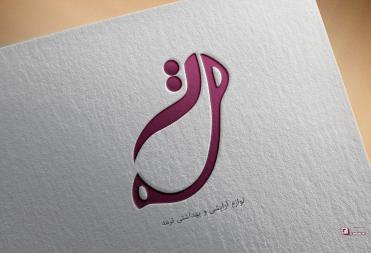 طراحی لوگو برای لوازم آرایشی ترمه
