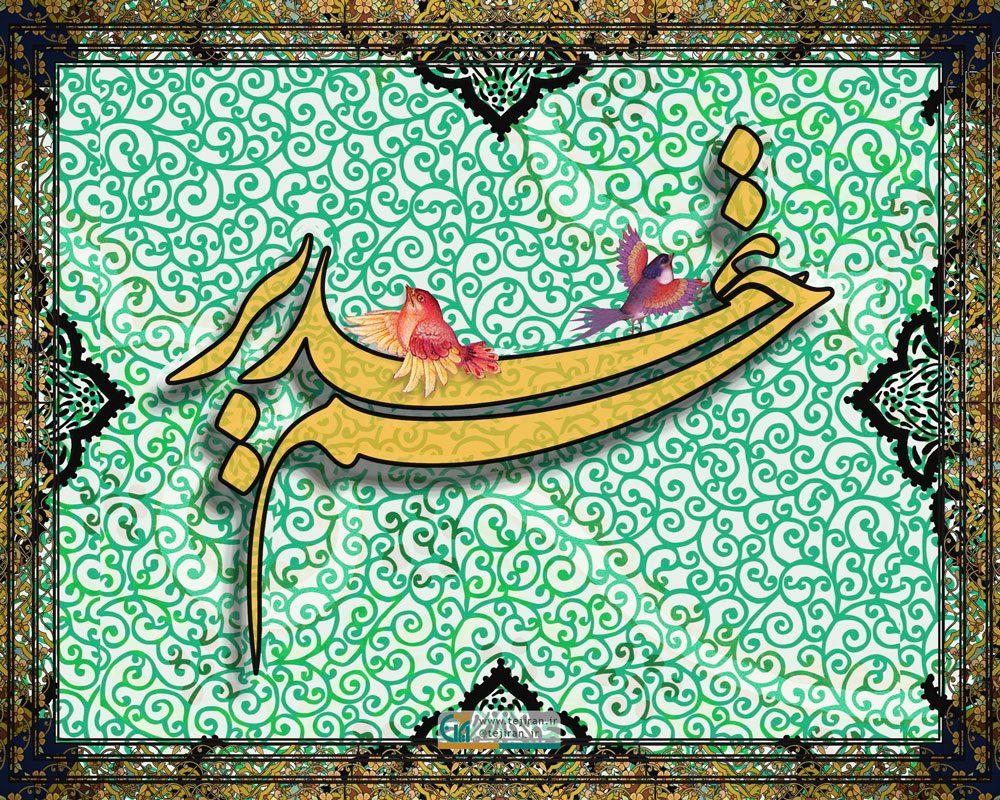 طرح مناسبتی عید غدیر خم