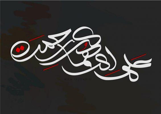 تایپوگرافی علی ای همای رحمت