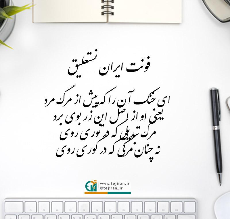 دانلود رایگان فونت ایران نستعلیق