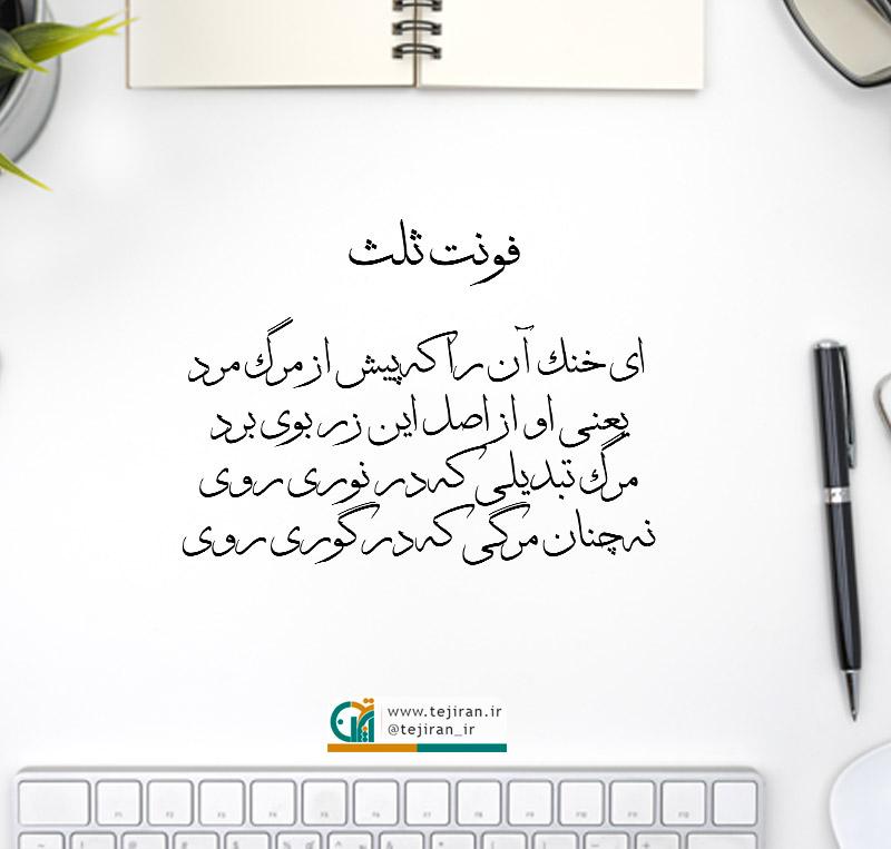 دانلود رایگان فونت ثلث از سایت تج ایران