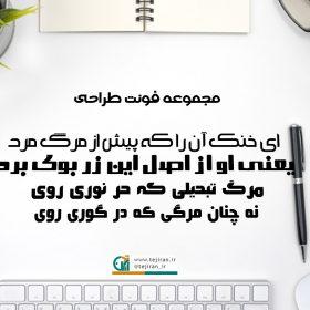 دانلود-مجموعه-فونت-فارسی-گلچین-شده برای گرافیستان و طراحان