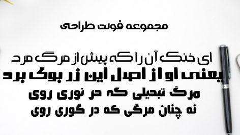 گلچین فونت فارسی