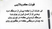 دانلود رایگان فونت فارسی کربلایی