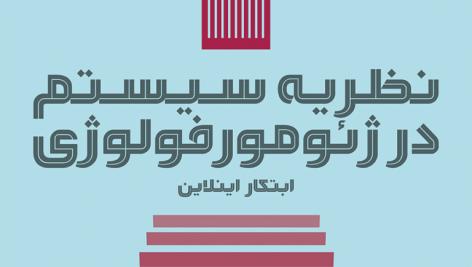 دانلود فونت ابتکار – فونت فارسی ابتکار