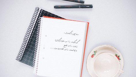 موکاپ دفترچه یادداشت
