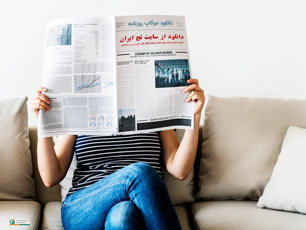 دانلود موکاپ خواندن روزنامه
