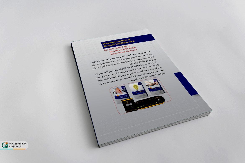 موکاپ جلد کتاب پشت