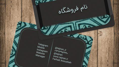 کارت ویزیت ساده شخصی مشکی همراه با فایل لایه باز