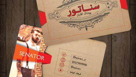 کارت ویزیت پوشاک مردانه – دانلود فایل لایه باز