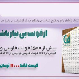 پکیج فونت فارسی و انگلیسی