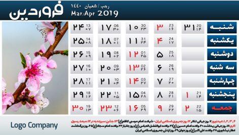 تقویم لایه باز ۹۸ – دانلود رایگان تقویم سال ۹۸