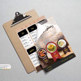 فایل لایه باز منوی رستوران