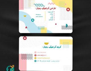 فایل کارت ویزیت گرافیکی