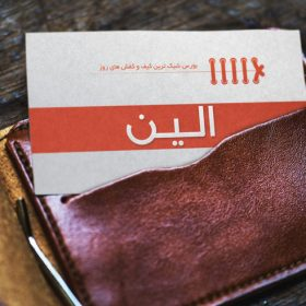 موکاپ کارت ویزیت داخل کیف