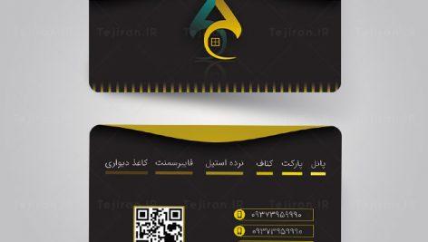 کارت ویزیت کلینیک ساختمانی – فایل لایه باز