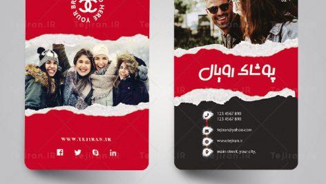 کارت ویزیت پوشاکی – فایل لایه باز PSD