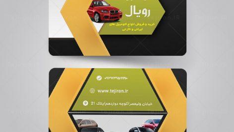 کارت ویزیت نمایشگاه اتومبیل رویال