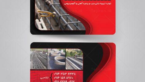 کارت ویزیت کارگاه تولیدی مصالح ساختمانی