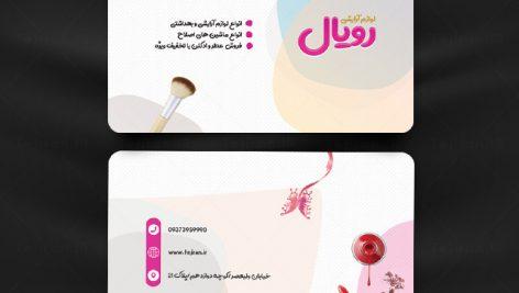 کارت ویزیت لوازم آرایشی و بهداشتی زنانه