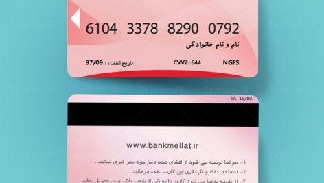 فایل لایه باز کارت بانکی