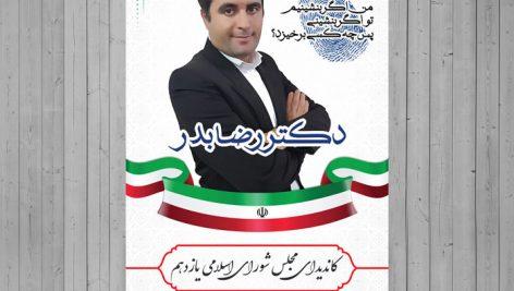 دانلود پوستر انتخاباتی