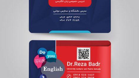 کارت ویزیت مدرس زبان