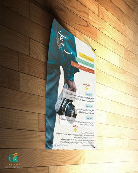 مجموعه موکاپ پوستر دیواری