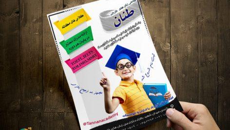 تراکت آموزشگاه زبان