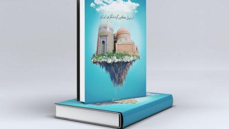 مجموعه موکاپ جلد کتاب
