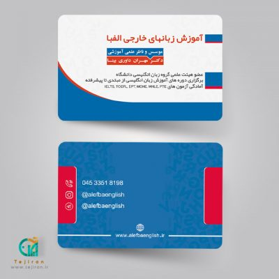 کارت ویزیت آموزشگاه زبان