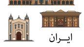 وکتور اماکن تاریخی ایران