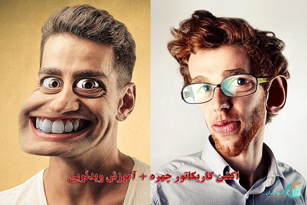 اکشن کاریکاتور چهره
