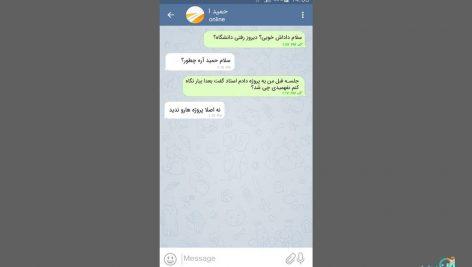 چت تلگرام لایه باز