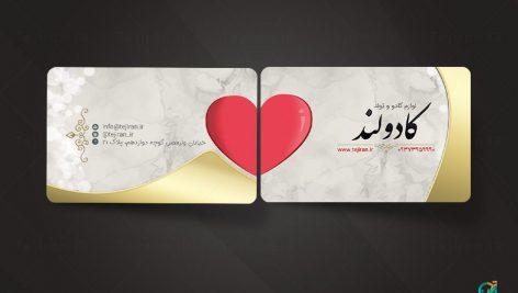 کارت ویزیت کادوئی