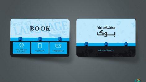 طرح کارت آموزشگاه زبان