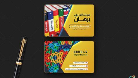 طرح کارت ویزیت آموزشگاه