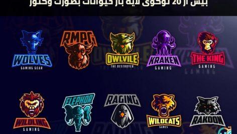 مجموعه لوگوی حیوانات