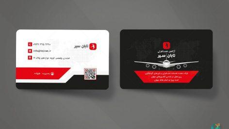 کارت ویزیت آژانس مسافرتی