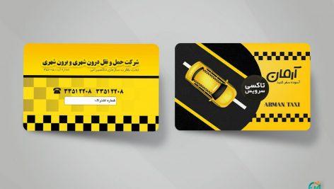 کارت ویزیت راننده تاکسی