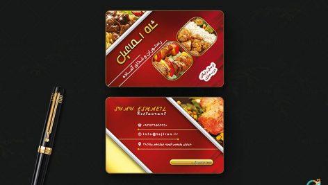 فایل لایه باز کارت ویزیت رستوران
